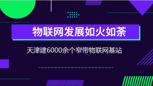 物联网发展如火如荼 天津建6000余个窄带物联网基站