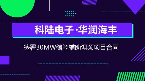 科陆电子与华润海丰签署30MW储能调频项目合同