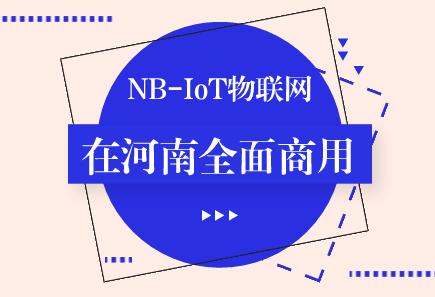新一代NB-IoT物聯網在河南全面商用