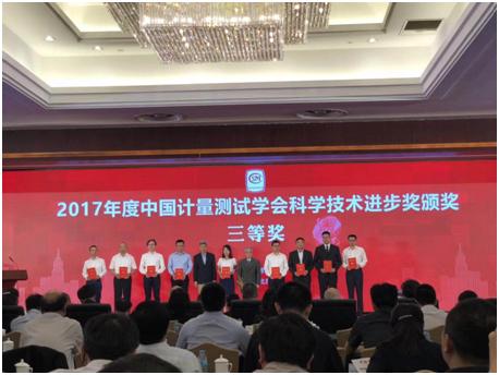 上海计量院两项科研成果获中国计量测试学会科学技术进步奖