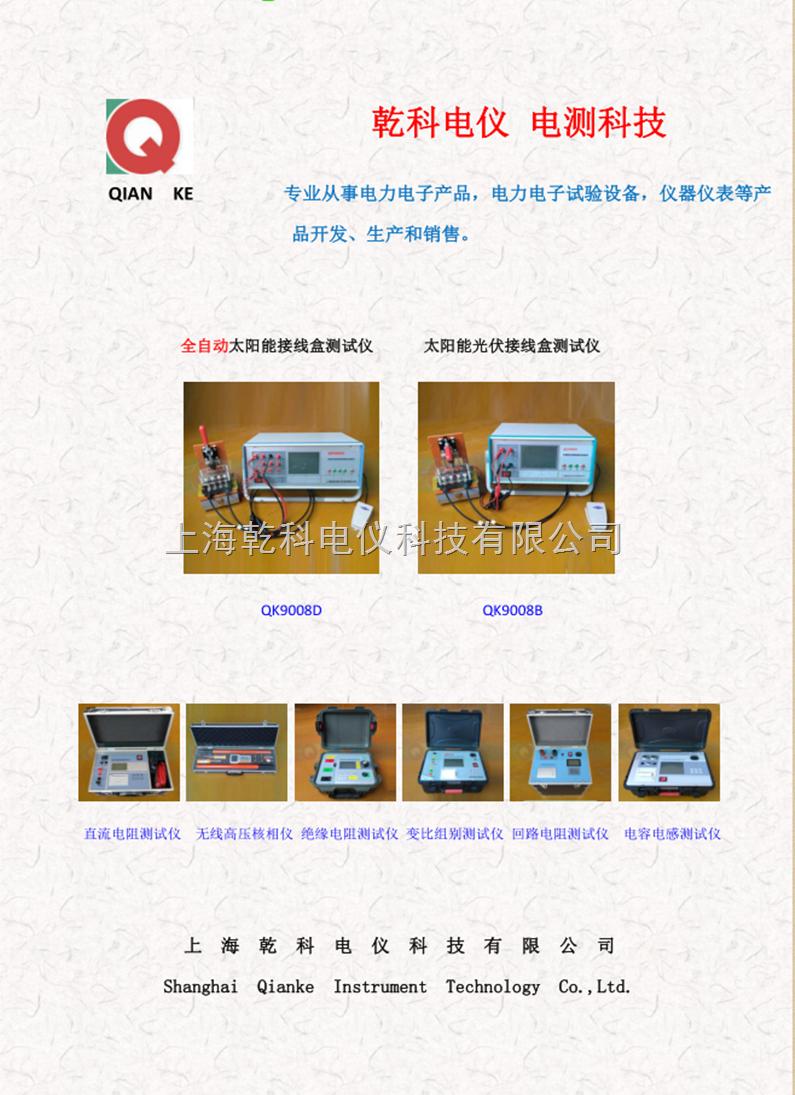 太阳能光伏接线盒测试仪图片、厂家