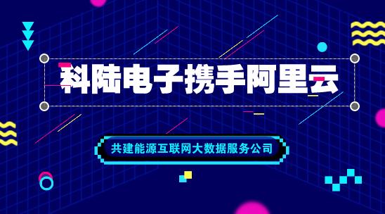 科陆电子携手阿里云共建能源互联网大数据服务公司