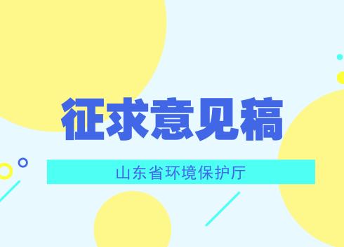 山东省发布4项地方环境标准意见稿