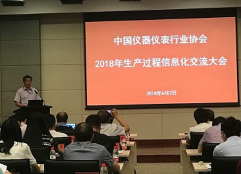 2018年生产过程信息化交流大会成功召开