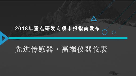 2018年重点研发专项申报指南发布 含仪器仪表