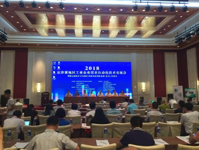 2018京津冀工业企业仪表自动化技术交流会召开