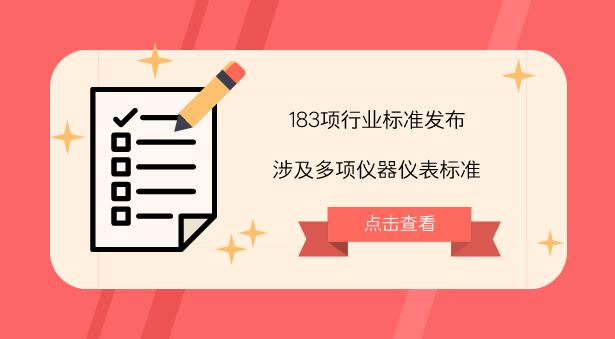 183项行业标准发布 涉及多项仪器仪表标准