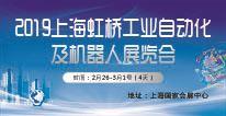 SIA 2019�W?7届中国智能工厂展览会
