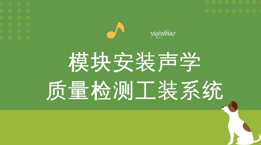遼寧沈陽制造模塊安裝聲學質量檢測工裝系統國內領先