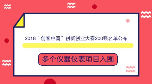 """多个仪器仪表项目入围2018""""创客中国""""创新创业大赛200强"""