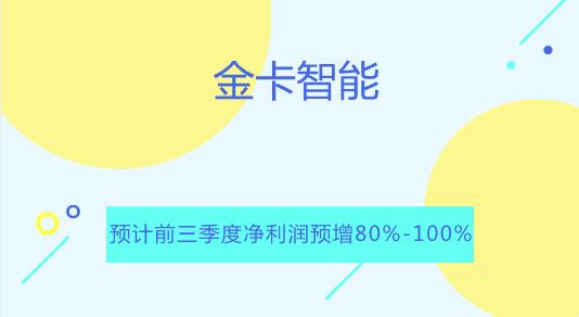 金卡智能预计前三季度净利润预增80%-100%