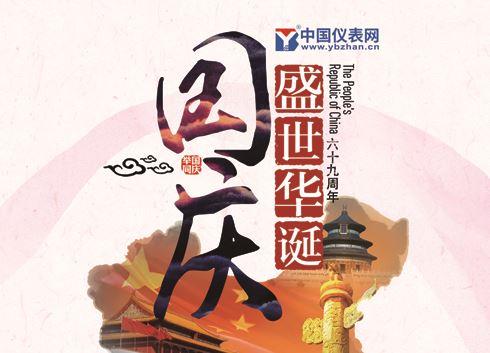 中国仪表网2018年国庆节放假通知