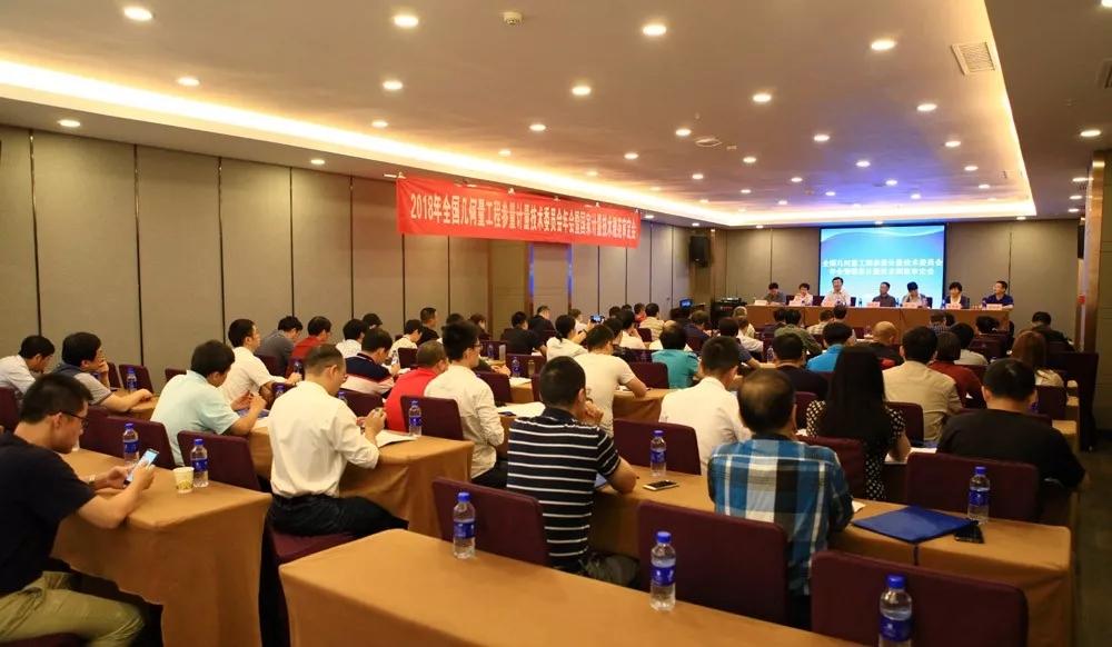 全国几何量工程参量计量技术委员会2018年年会召开