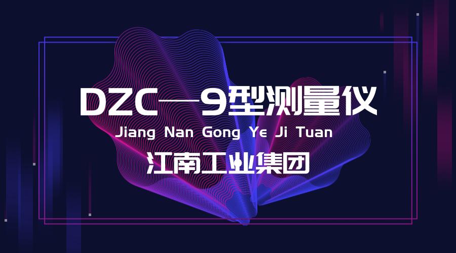 江南工业集团成功研制DZC—9型火工品电阻测量仪