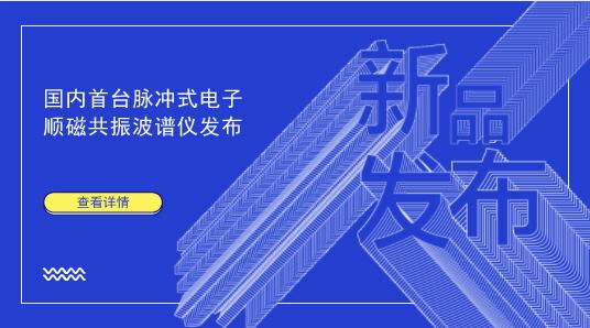 国内首台脉冲式电子顺磁共振波谱仪发布 填补国内空白