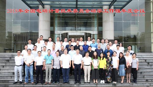 全国电磁计量技术委员会磁学工作组年度会议召开