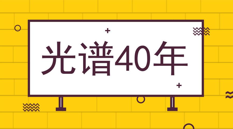 10月光谱新技术大盘点 庆贺中国光谱40周年
