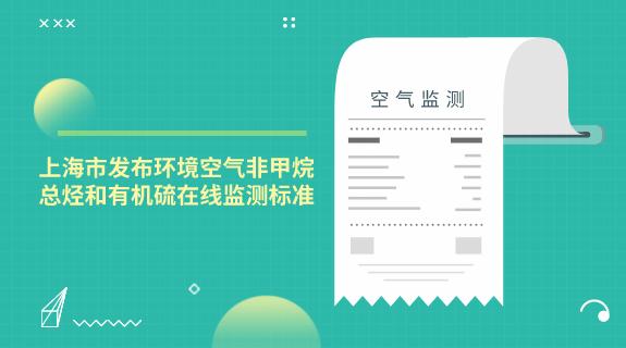 上海市發布環境空氣非甲烷總烴和有機硫在線監測標準