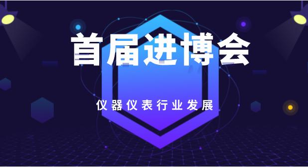 首届进博会举办 为仪器仪表行业发展带来机遇