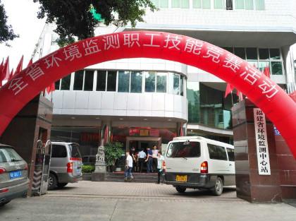 福建省环境监测职工技能竞赛在福州举办