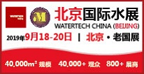 WATERTECH CHINA (BEIJING)2019 北京国际水处理展览会暨膜技术与装备展览会