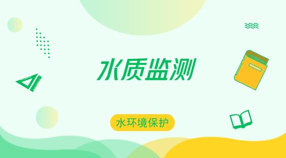 重慶市初步建成全市水環境質量自動監測網絡
