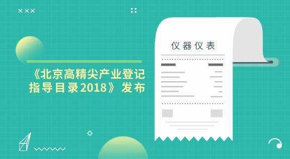 《北京高精尖产业登记指导目录2018》发布 这些仪器betway手机客户端下载在列