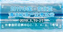 2019中国·长春清洁能源(供暖)产业博览会邀请函