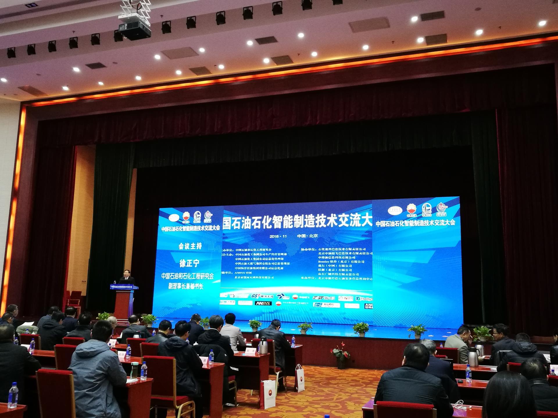 和利時應邀出席中國石油石化智能制造技術交流大會