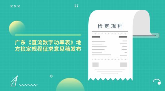 廣東《直流數字功率表》地方檢定規程征求意見稿發布