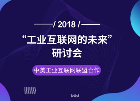 """""""工业互联网的未来""""研讨会在京召开"""