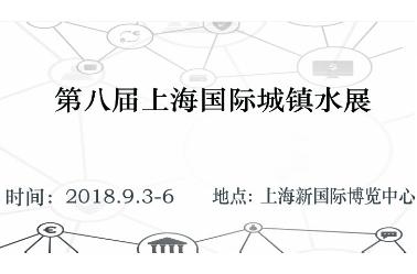 2018第八届上海国际城镇水展