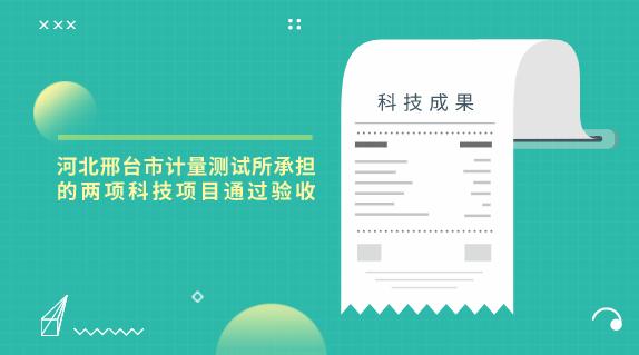 河北邢臺市計量測試所承擔的兩項科技項目通過驗收