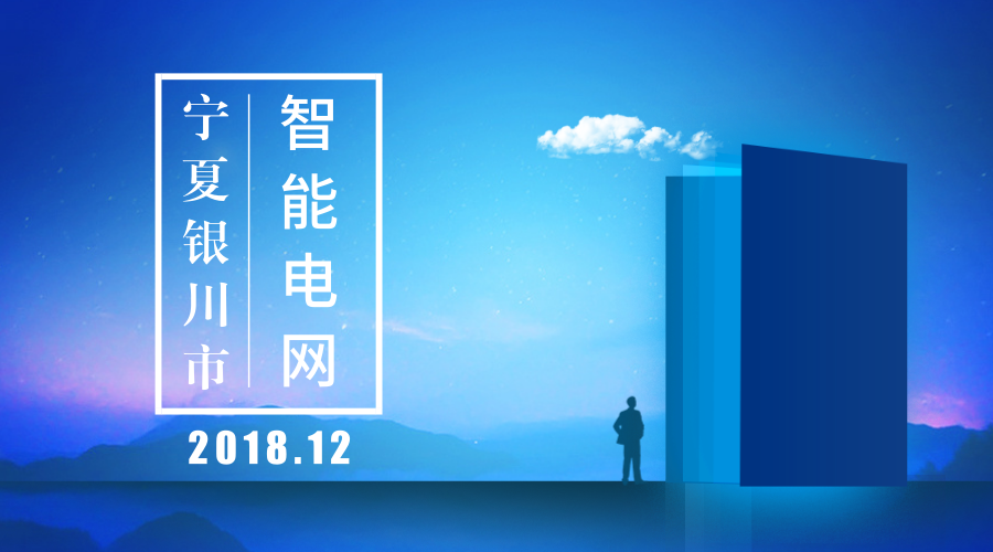 宁夏银川计划2025年建成智能电网 推进多表合一