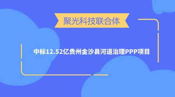 聚光科技联合体中标12.52亿元河道治理PPP项目