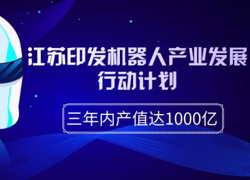 江苏印发机器人产业发展行动计划:三年内产值达1000亿