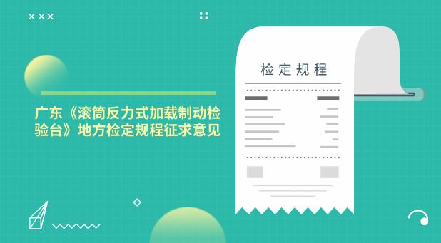 广东《滚筒反力式加载制动检验台》地方检定规程征求意见