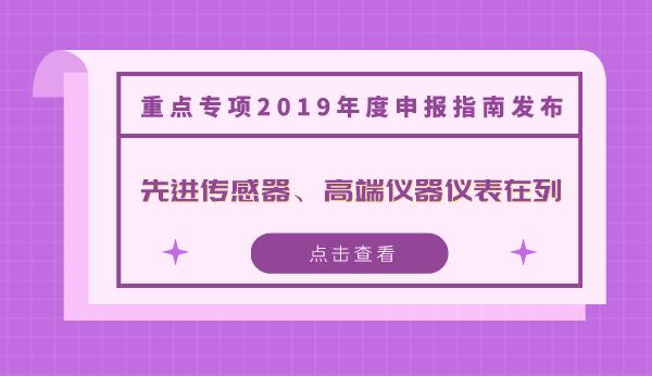 重點專項2019年度申報指南發布 儀器儀表等項目在列