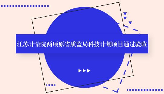 江蘇計量院兩項原省質監局科技計劃項目通過驗收