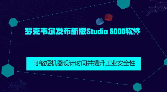 罗克韦尔发布新版Studio 5000软件