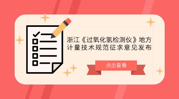 浙江《过氧化氢检测仪》地方计量技术规范征求意见发布