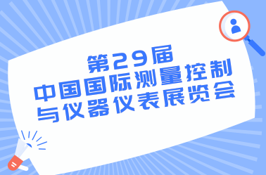 第29屆中國國際測量控制與儀器儀表展覽會