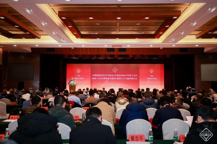 中国仪器仪表学会产品信息工作委员会2018年会召开