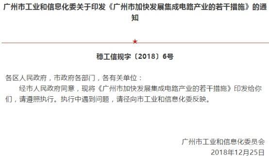 广东广州市推动集成电路产业发展 最高奖励5000万