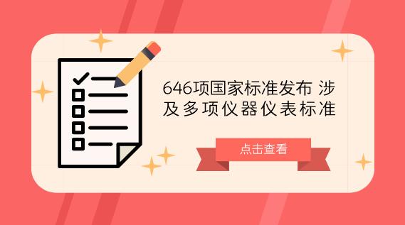 646项国家标准发布 涉及多项仪器仪表标准