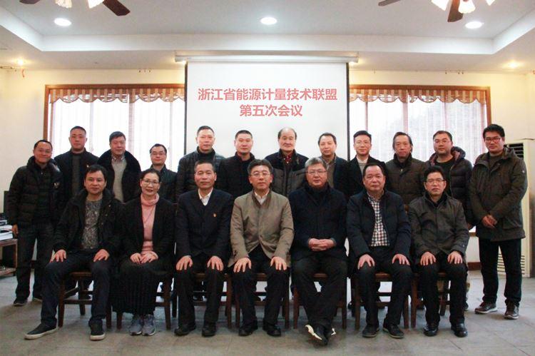浙江省能源计量技术联盟第五次会议召开