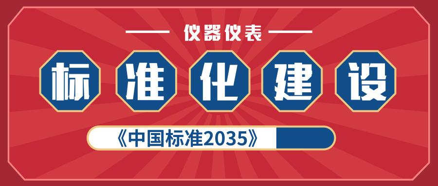 标准化建设助力我国仪器北京赛车行业向更高层次发展