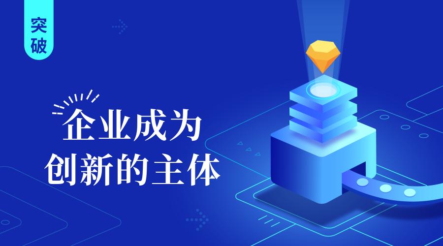 仪器北京赛车企业注意了 企业将成为技术创新主体