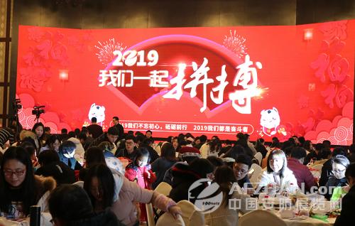 2019我们一起拼搏 兴旺宝明通新春年会成功召开