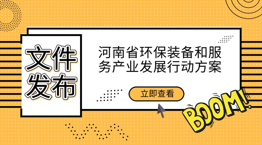 收入超过2000亿 河南省环保装备发展方案发布